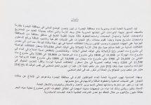 صورة بيان صادرة من وزارة الاعمار والاسكان والبلديات العامة